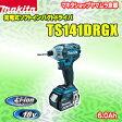 マキタ インパクトドライバ 18V 充電式ソフトインパクトドライバ TS141DRGX (6.0Ah)