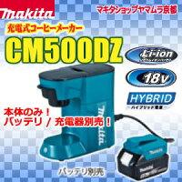 マキタ充電式コーヒーメーカーCM500DZ