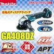 マキタ グラインダ 18v 100mm 充電式ディスクグラインダ GA408DZ makita