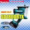 マキタ充電式震動ボードカッタSD180DRTX