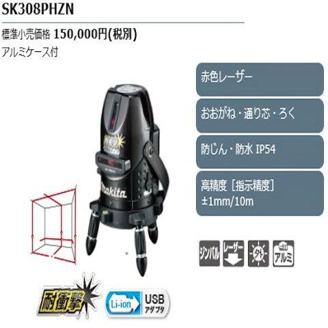 マキタ レーザー墨出し器 SK308PHZNアルミケース付・三脚別売 マキタ レーザー墨出し器