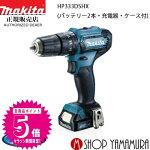 (マラソン期間ポイント5倍キャンペーン)マキタmakita充電式震動ドライバドリル10.8VHP333DSHX(バッテリー2本・充電器・ケース付)