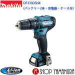 マキタmakita充電式ドライバドリル10.8VDF033DSHX(バッテリー2本・充電器・ケース付)