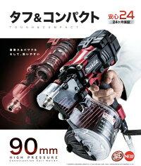 (新商品)マキタ90mm高圧エア釘打AN936H(赤)/HM(青)