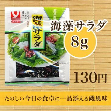 【たのしい今日の食卓に一品添える磯風味】海藻サラダ 10g【4902378032385】