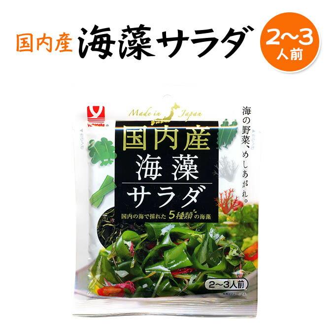 【国内の海で採れた5種類の海藻】国内産海藻サラダ...の商品画像