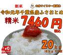 30年千葉ふさおとめ20kg【精米20kg】【送料無料※一部...