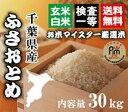 30年千葉ふさおとめ玄米30kg【精米無料 】【玄米,精米】...