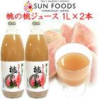 高級桃の桃ジュース1L×2本