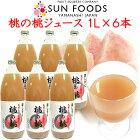 高級桃の桃ジュース1L×6本