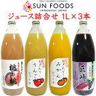 高級フルーツジュース1L×3本