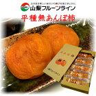 あんぽ柿15-20個入り