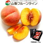 山梨フルーツライン桃1.5kg