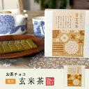 お茶チョコ 菊川 玄米茶 2枚入り×10個チョコレート お菓子 緑茶 げんまい茶 健康 送料無料 ダイエット ギフト プレゼント 母の日 父の日 プチギフト お茶 内祝い 2021 早割 2