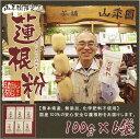 【国産100%】【無添加】れんこんパウダー 蓮根粉 100g...