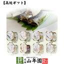 【高級 ギフト】【高級海鮮缶詰セット】(全8種類)オイルサーディン、牡蠣、わか...