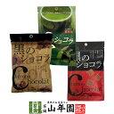【沖縄県産黒糖使用】黒のショコラ...