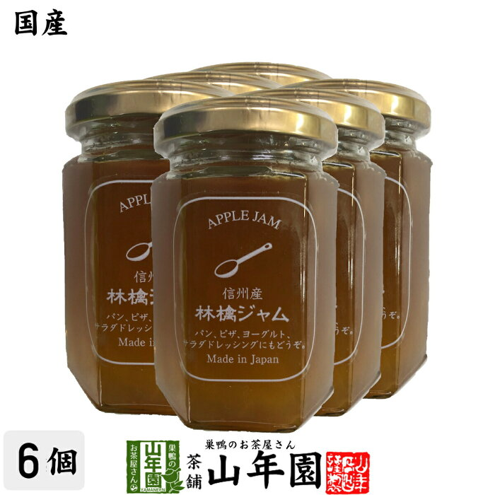 【国産】信州産林檎ジャム 150g×6個りんごジャム アップルジャム APPLE JAM Made in Japan 送料無料 国産 緑茶 ダイエット ギフト プレゼント 母の日 父の日 プチギフト お茶 内祝い 2020 早割