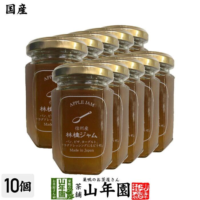【国産】信州産林檎ジャム 150g×10個りんごジャム アップルジャム APPLE JAM Made in Japan 送料無料 国産 緑茶 ダイエット ギフト プレゼント 母の日 父の日 プチギフト お茶 内祝い 2020 早割