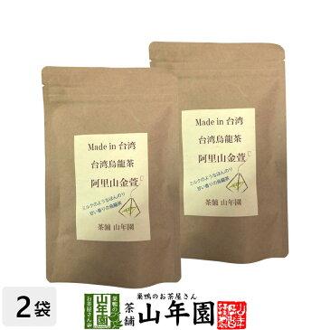 台湾烏龍茶 阿里山金萱 2g×12包×2袋セット台湾の阿里山で収穫された茶葉を使った烏龍茶 ほのかにミルクのような香り 送料無料 健康茶 妊婦 ダイエット セット ギフト プレゼント お歳暮 御歳暮 プチギフト お茶 2020 内祝い お返し