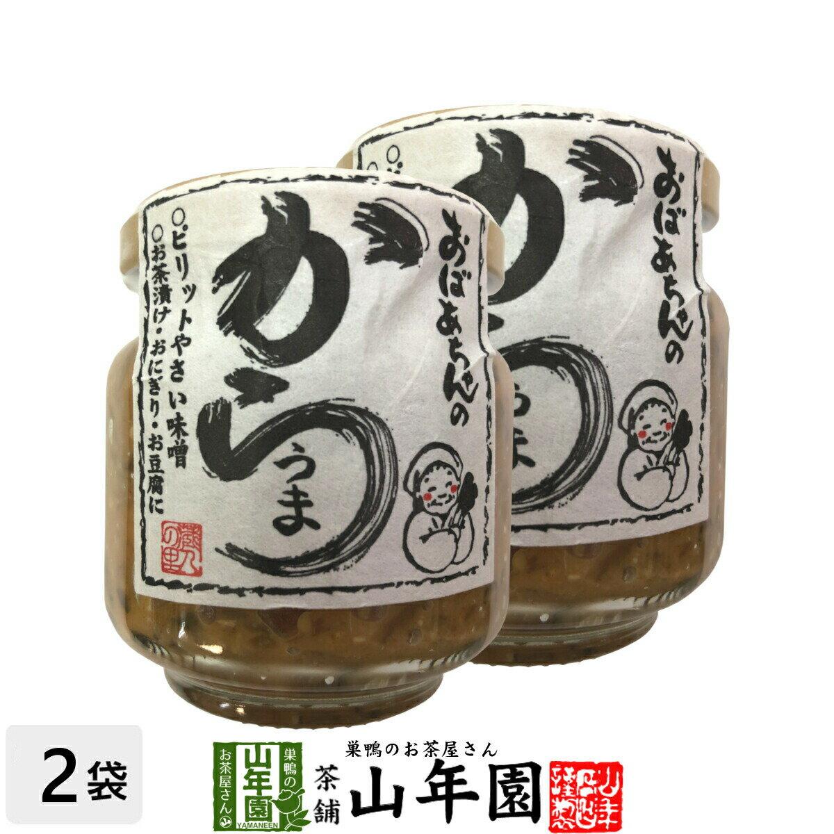 おばあちゃんのからうま 100g×2個セットピリットやさい味噌 お茶漬け・おにぎり・お豆腐に Made in Japan 送料無料 国産 緑茶 ダイエット ギフト プレゼント 敬老の日 プチギフト お茶 内祝い 2020 早割