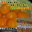 金柑シロップ漬け20パック 3