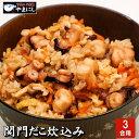 たこ炊き込みご飯の素(3合用) (タコ 蛸 たこ 炊き込み セットお歳暮 お中元 お正月 ……