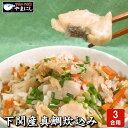 魚屋がこだわった本格炊き込みご飯の素 鯛【3合用】 ・ストレートタイプ(たい 鯛 タイ お歳暮 お中元 ギフト 冷凍)