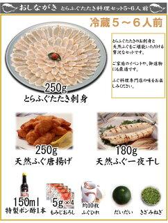 とらふぐたたき料理セット5−6人前商品詳細用