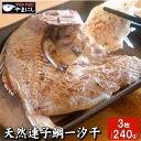 内祝い 山口県下関産 天然連子鯛一汐干し3枚(80g×3パック)(母の日 父の日 早割 祝い鯛 天然
