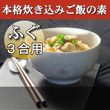 下関直送ふぐ炊き込みご飯の素・3合用