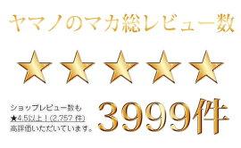 ヤマノのマカ総レビュー数3999件