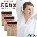 ふれあい生活館ヤマノ 乳酸菌生産物質サプリメント潤性蘇菌 1.5g×30本入り×3箱 約3ヶ月分 その1