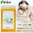 【公式】ヤマノのマカ -junsui-(純粋)袋タイプ 約1ヶ月分 妊活 サプリ 無添加&オーガニック マカ