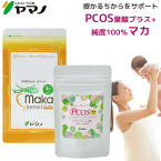 【公式】カイロイノシトー配合サプリ PCOS葉酸プラス マカ純粋セット 約1ヶ月分