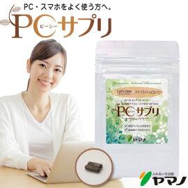 PCサプリ【定期購入】