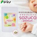 【公式】さずかプレミアム マカ 葉酸 マルチビタミン 酵素配合 無添加の妊活サプリ 約1ヶ月分