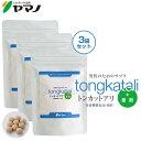 【公式】トンカットアリ マカプラス3袋セット 270粒入り×3袋 約3ヶ月分