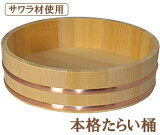 サワラ材使用の本格たらい桶 /食器/うどん/そうめん/たらい/タライ/贈り物/贈答/料理用/寿司桶/木桶/手巻き寿司/飯台/おひつ