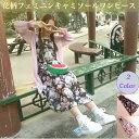 【送料無料】ワンピース レディース 秋 夏 キャミワンピース