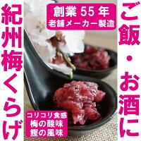 梅くらげ(和歌山県産紀州南高梅使用)1kg