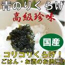 【冷蔵品】高級珍味!青のりくらげ!【600g】海苔佃煮!お酒・ごはんのお供に!!(青海苔くらげ)