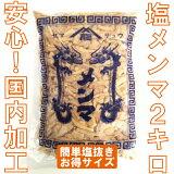 ●国内製造品●塩メンマ2kg(めんま・しなちく・筍絲・bamboo shoots)【業務用】【無漂白】