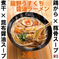 ■龍野うすくち醤油ラーメン■鶏がら×豚骨スープと煮干×昆布醤油スープのW仕立て■素麺の伝統的製法から生まれたストレート麺■