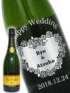 イタリアスパークリングワイン750ml【4581】ボトル彫刻サンドブラストエッチング贈り物【名入れボトル】【送料無料】