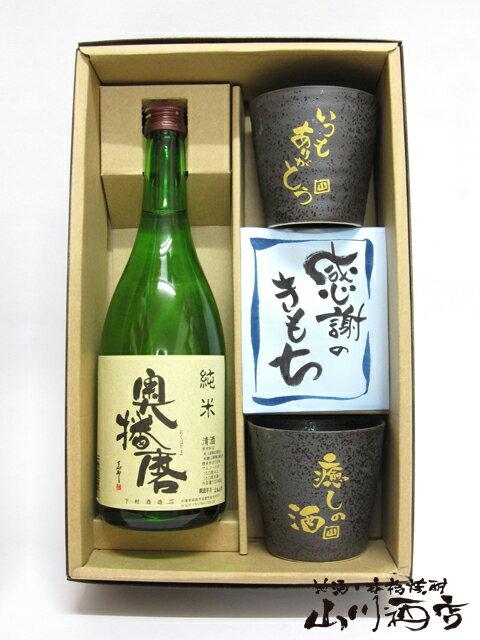 【日本酒】奥播磨 純米 + カップ二個セット