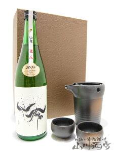 当店おすすめの日本酒 720mlと冷酒器のセットです。箱入りで贈り物に大人気!!【父の日・お中元...