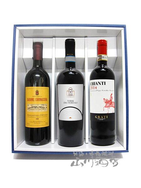 モンテプルチャーノ+アリアニコ・デル・ヴルトゥレ+キャンティ・ヴィッラ・ディ・モンテ 2088  イタリア赤ワイン3本セット