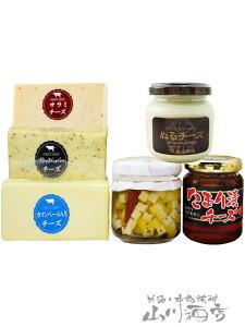 厳選チーズ6種セット【5372】【 おつまみ 】【 チーズセット 】【 要冷蔵 】【 おつまみセット 】【 お中元 贈り物 ギフト プレゼント 】