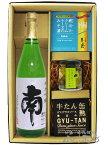 南 ( みなみ ) 純米吟醸 720ml + おつまみ 3種セット【 5921 】【 日本酒・おつまみセット 】【 送料無料 】【 ハロウィン 贈り物 ギフト プレゼント 】
